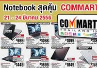 แนะนำโน้ตบุ๊กสเปกแรงโดนใจที่มีราคาสูงประจำ Commart 2013 Summer Sale