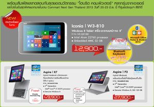 Acer โบรชัวร์โปรโมชั่นเด็ดชุดแรก Commart Next Gen 2013