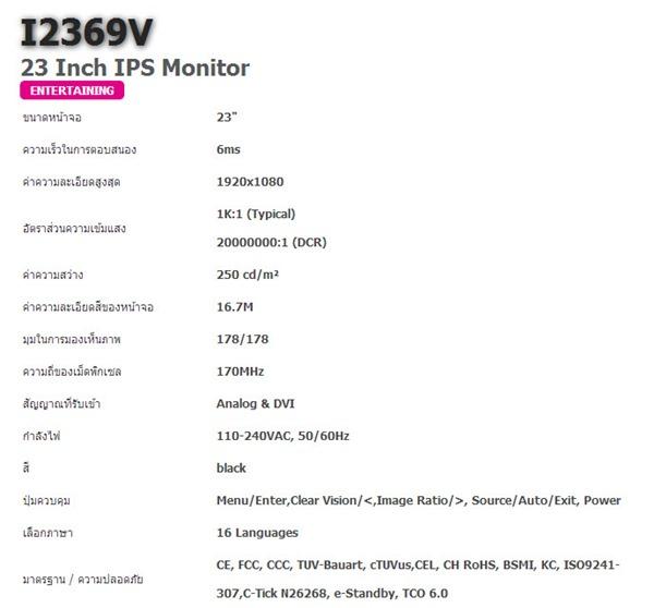 AOC I2369V Spec