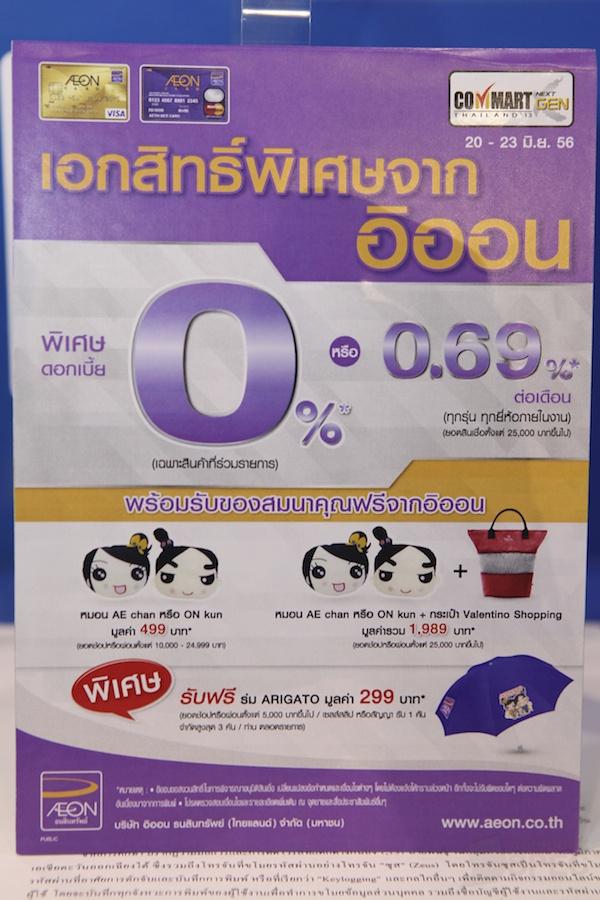 Credit Commart Next Gen 2013 005