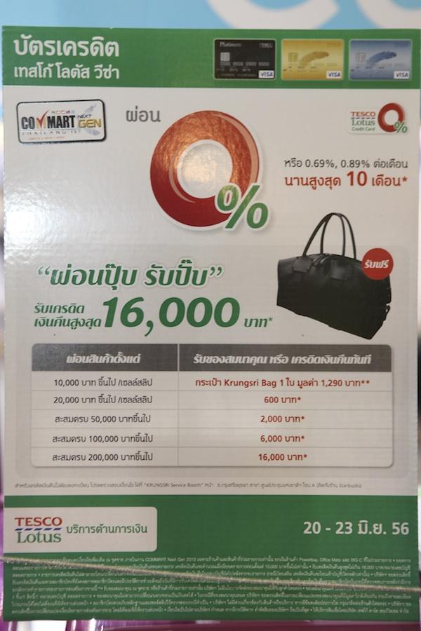 Credit Commart Next Gen 2013 008