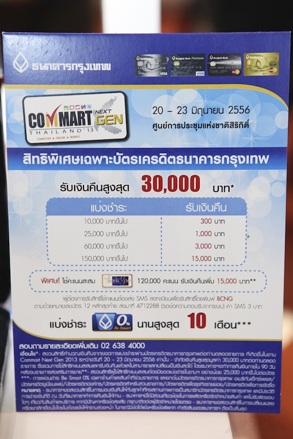 Credit Commart Next Gen 2013 009