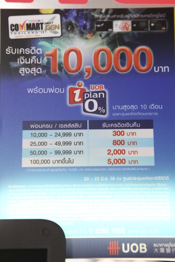 Credit Commart Next Gen 2013 011