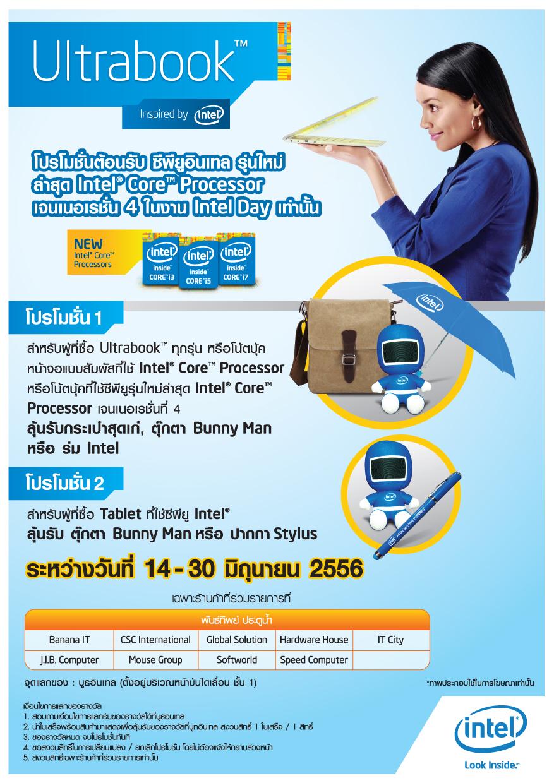 Intel Day Leaflet A5Pantip
