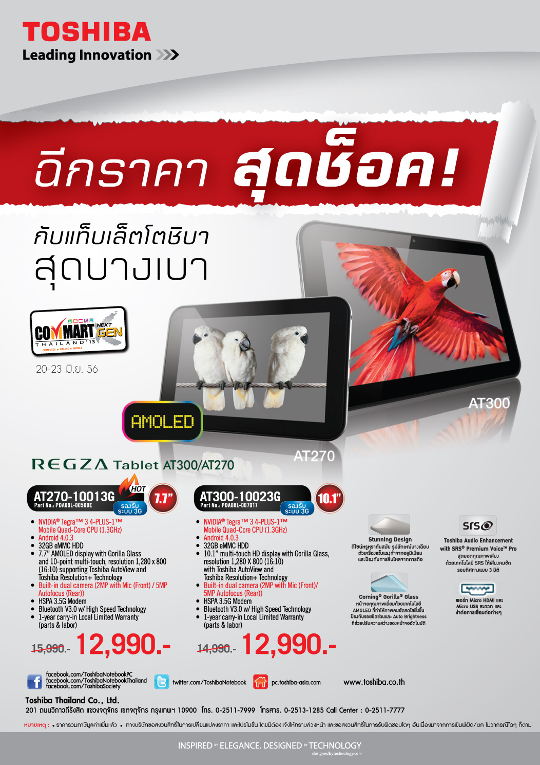 LeafletA5 RegzaTablet CommartXGen132