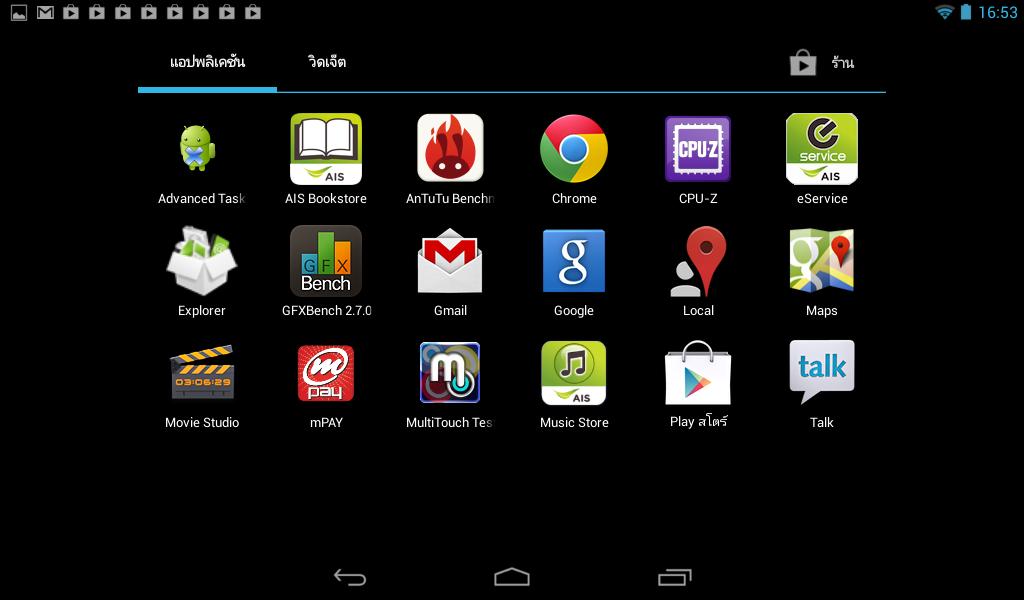 Screenshot 2013 06 19 16 53 26
