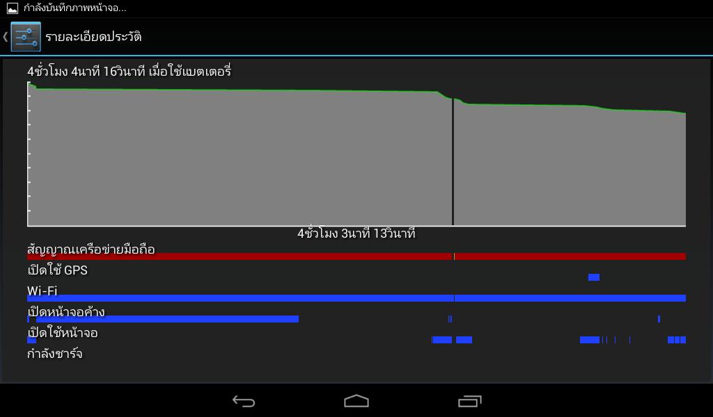 Screenshot 2013 06 19 18 27 03