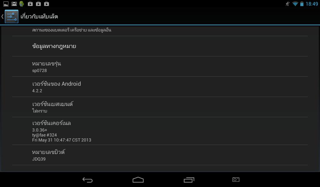 Screenshot 2013 06 19 18 49 49