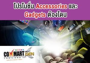 [Commart Next Gen 2013] รวมสินค้าอื่นๆ น่าสนใจภายในงาน Commart (Part 1)