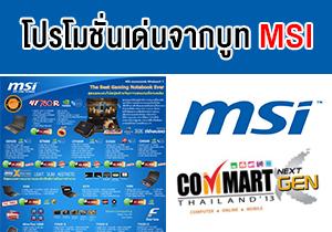 [Commart Next Gen 2013] โปรโมชั่นราคาโน้ตบุ๊กรุ่นน่าสนใจในบูธ MSI