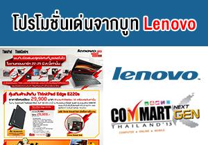 [Commart Next Gen 2013] โปรโมชั่นราคาโน้ตบุ๊กรุ่นน่าสนใจในบูธ Lenovo
