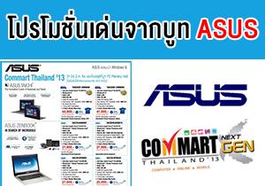 [Commart Next Gen 2013] โปรโมชั่นราคาโน้ตบุ๊กรุ่นน่าสนใจในบูธ ASUS