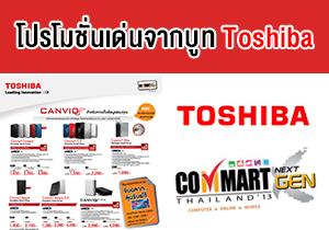 [Commart Next Gen 2013] โปรโมชั่นราคาโน้ตบุ๊กรุ่นน่าสนใจในบูธ Toshiba