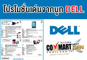 [Commart Next Gen 2013] โปรโมชั่นราคาโน้ตบุ๊กรุ่นน่าสนใจในบูธ DELL
