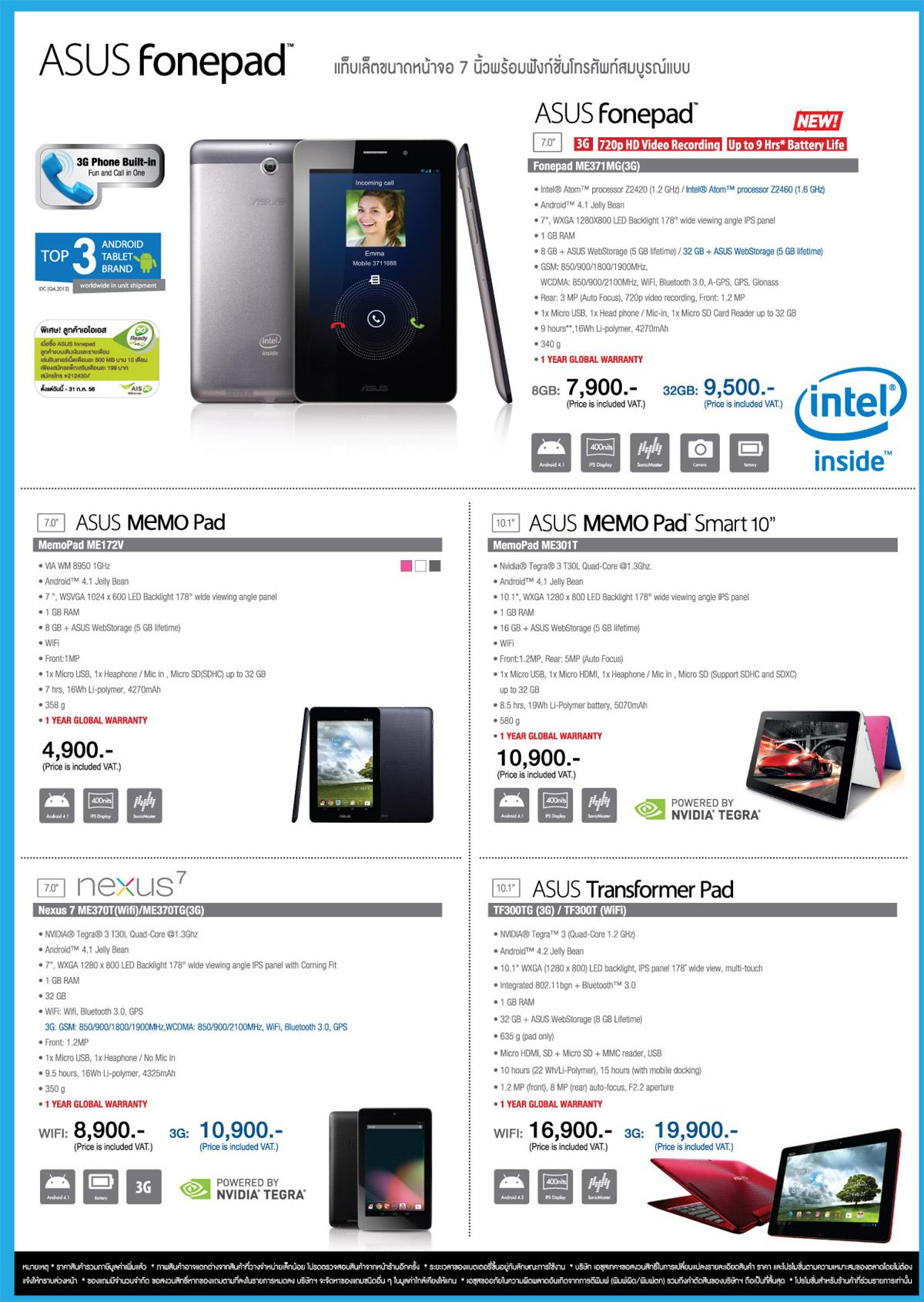 ASUS Leaflet Comp Mobile 1b