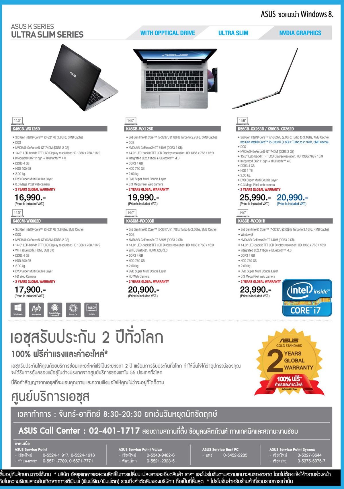 ASUS Leaflet Comp Mobile 2b