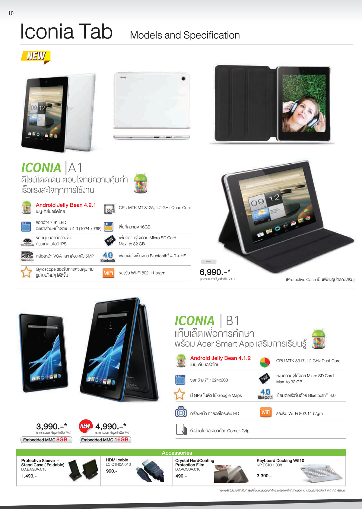 Acer4u Home July2013 12