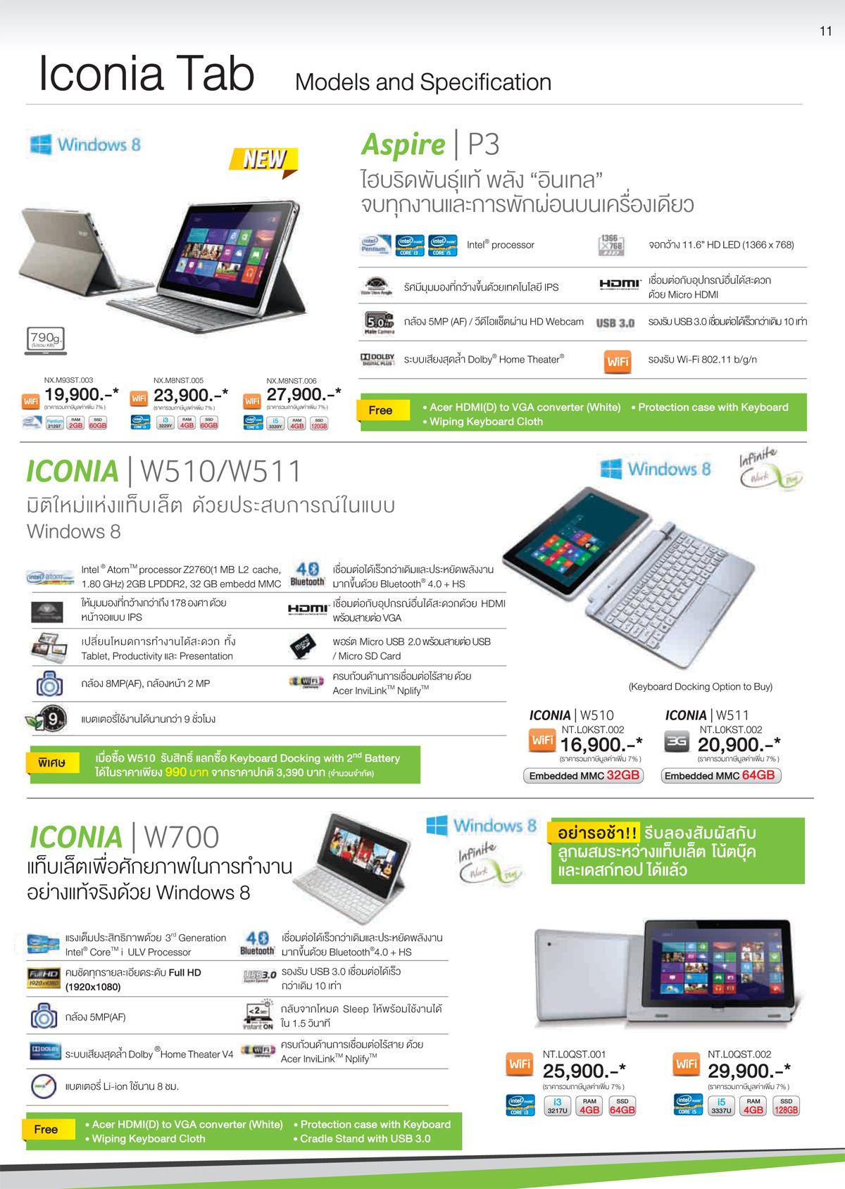 Acer4u Home July2013 13
