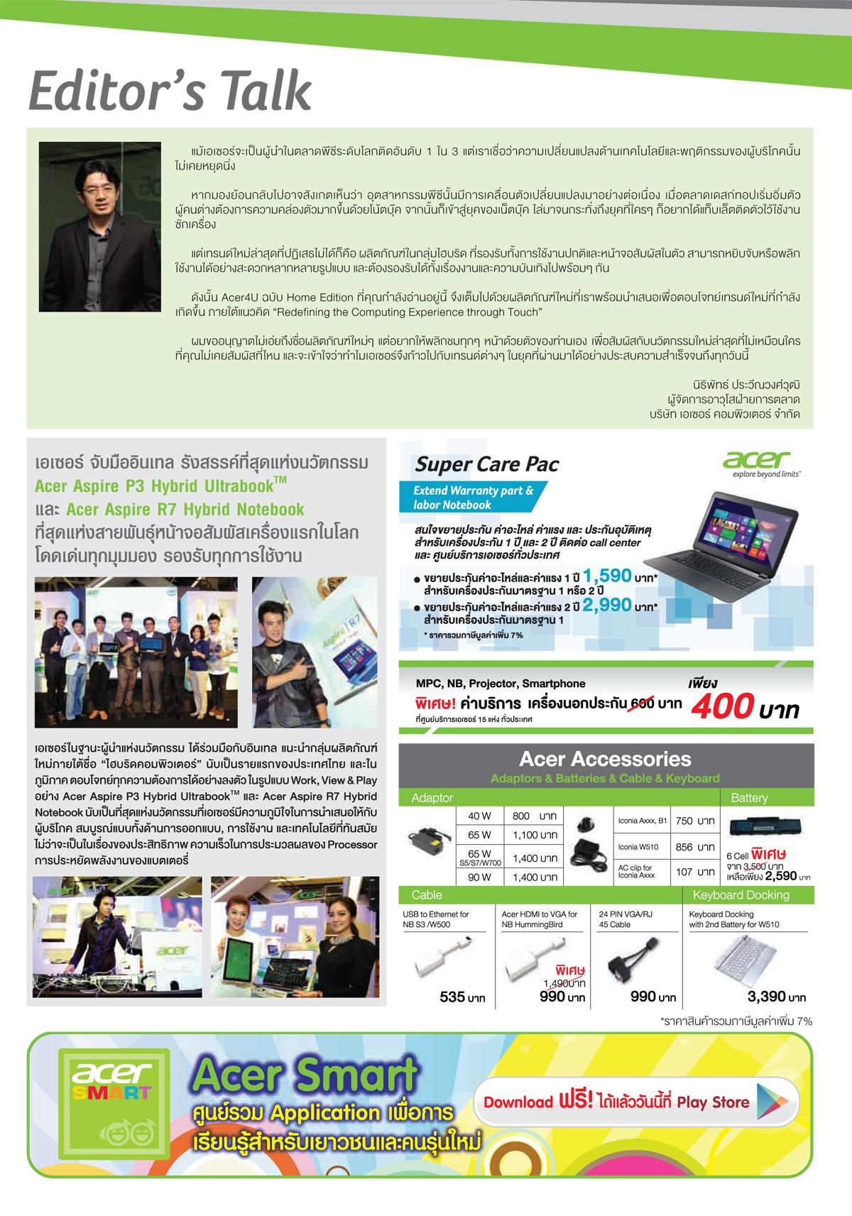 Acer4u Home July2013 3
