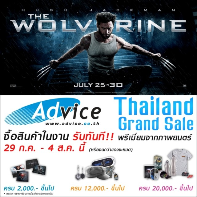 Advice Thailand Grand Sale 2013