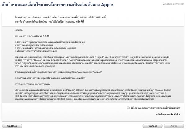 Screen Shot 2556 07 31 at 5.07.52 PM