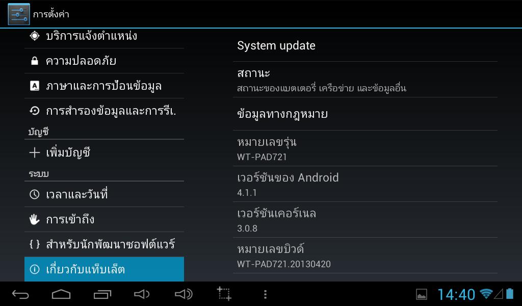 Screenshot 2013 07 05 14 40 32