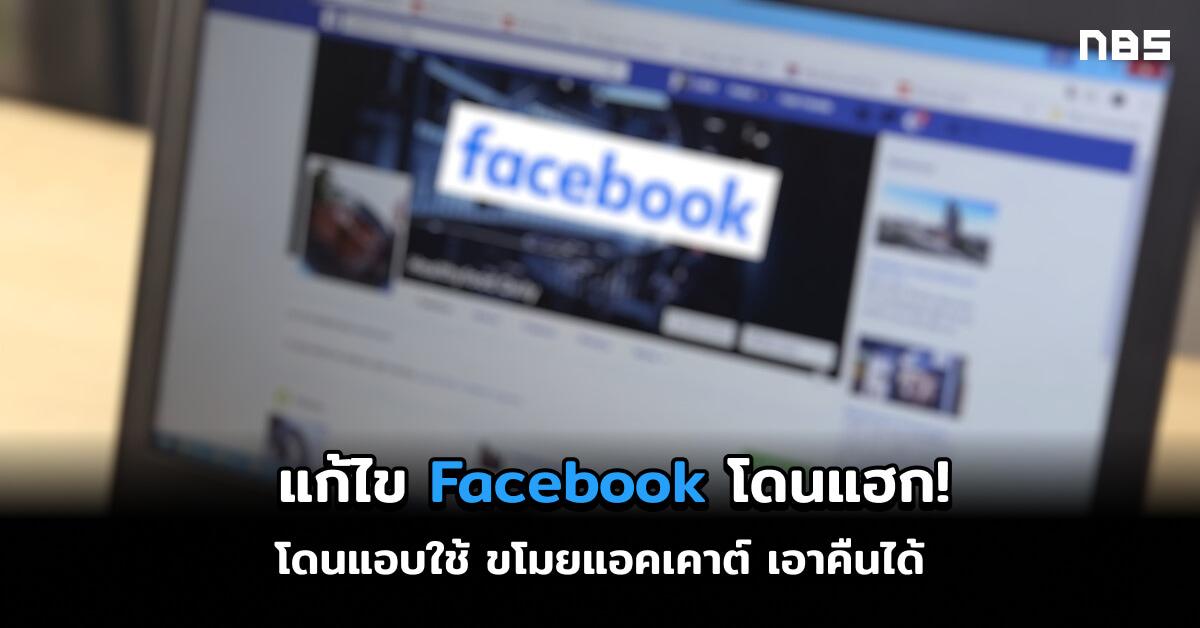 Facebook โดนแฮก