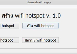 WiFiHot