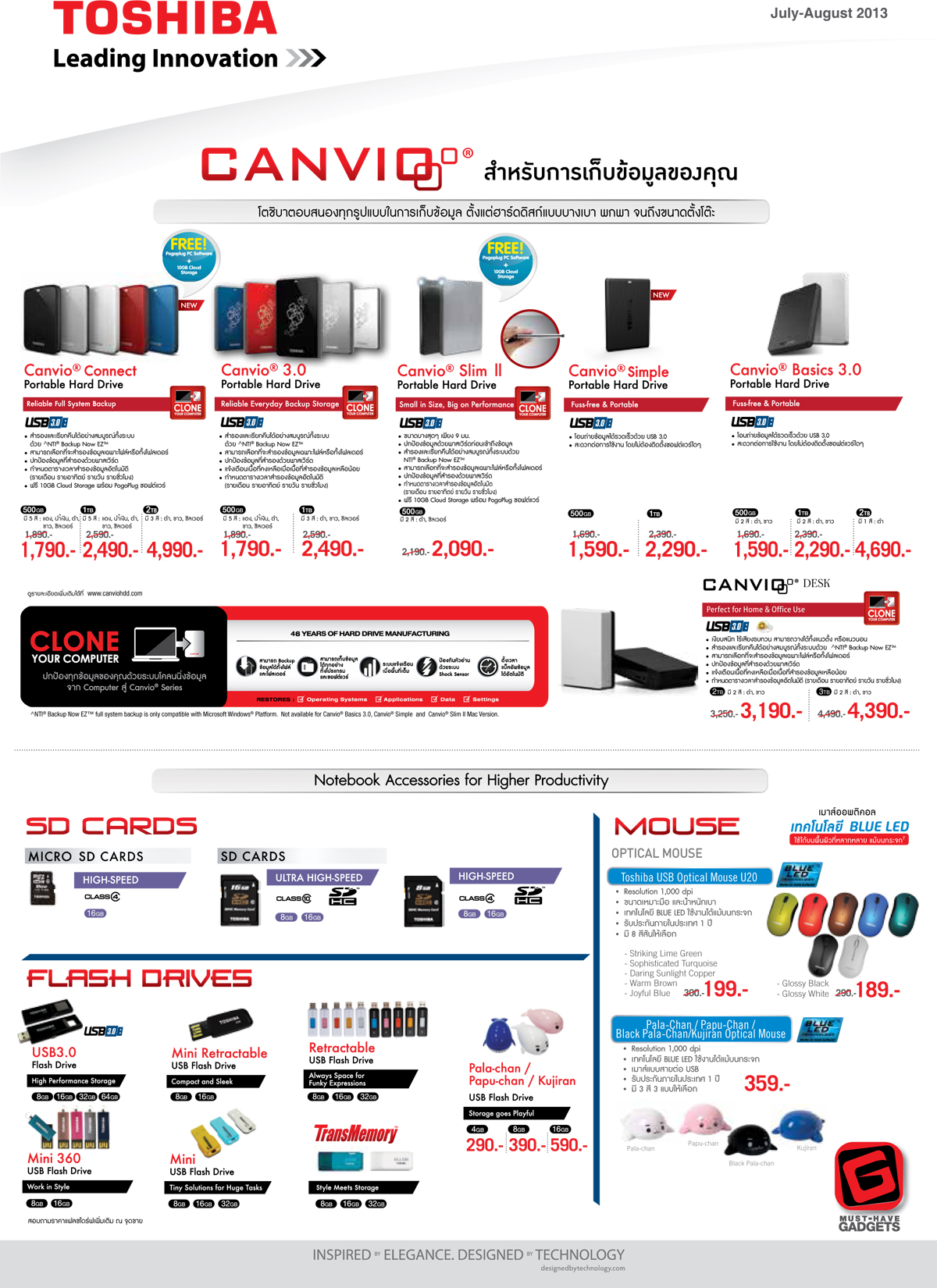 gadgets 07 08 20134 1