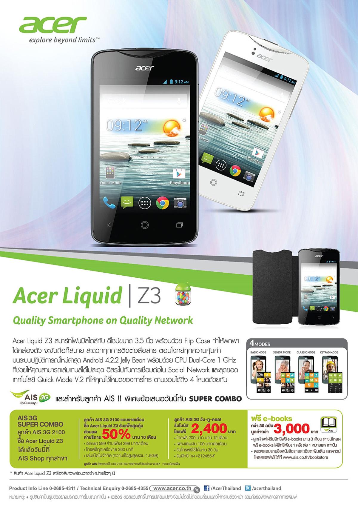 Acer 08 2013 11