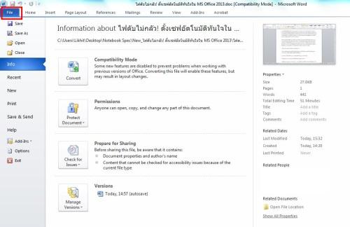AutoSaveOffice2013_1