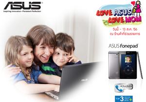 ASUS จัดโปรโมชั่นพิเศษแท็บเล็ตและโน้ตบุ๊กในเทศกาลวันแม่ ตั้งแต่วันนี้ - 13 สิงหาคม