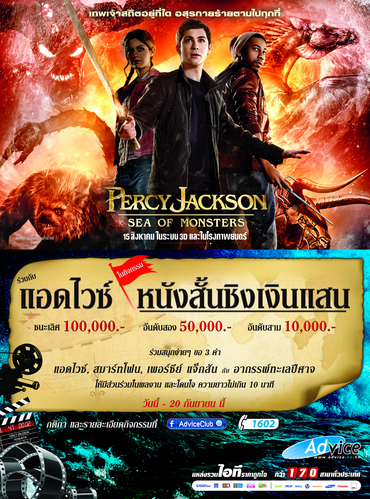 Percy Jackson Poster A2 WB S