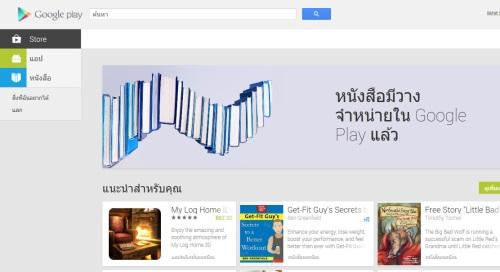 GooglePlay 5