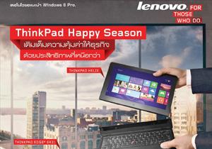 Lenovo จัดโปรโมชั่น เติมเต็มความคุ้มค่าให้ธุรกิจ ด้วยประสิทธิภาพที่เหนือกว่า ในราคาที่โดนใจ
