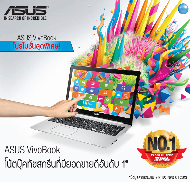 VivoBook no1 celebration
