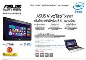 ASUS เขย่าวงการไอทีลดแถมกระหน่ำ งาน Thailand Mobile Expo 2013 Showcase