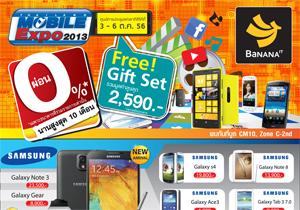 Banana IT ส่งโปรโมชั่นเด็ดในงาน Thailand Mobile Expo 2013 Showcase