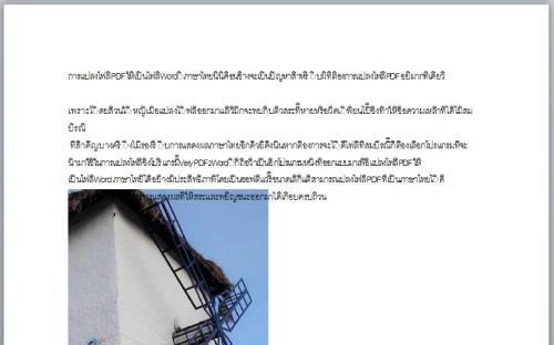 word to pdf converter zamzar