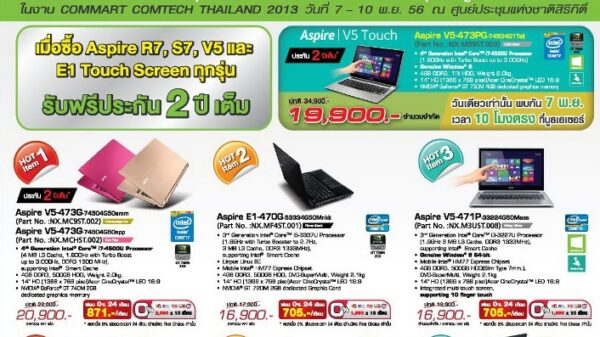 Acer Commart Nov 2013 1
