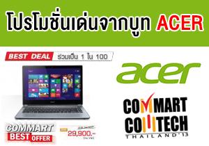 [Commart Comtech 2013] โปรโมชั่นบูธ Acer ผ่อน 0% 24 เดือน