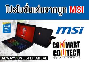 [Commart Comtech 2013] โปรโมชั่นราคาโน้ตบุ๊ครุ่นน่าสนใจในบูธ MSI