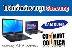 [Commart Comtech 2013] โปรโมชั่นบูธ Samsung พร้อมของแถมมากมาย