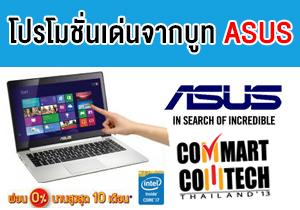 [Commart Comtech 2013] โปรโมชั่นราคาโน้ตบุ๊ครุ่นน่าสนใจในบูธ ASUS