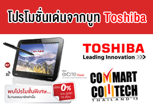 [Commart Comtech 2013] โปรโมชั่นราคาโน้ตบุ๊ครุ่นน่าสนใจในบูธ Toshiba