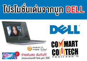 [Commart Comtech 2013] โปรโมชั่นราคาโน้ตบุ๊ครุ่นน่าสนใจในบูธ Dell