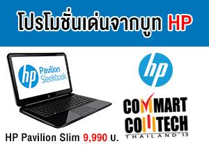 [Commart Comtech 2013] โปรโมชั่นบูธ HP ฟรีแรม  4GB
