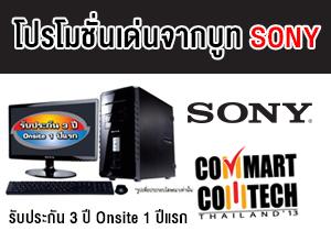 [Commart Comtech 2013] โปรโมชั่นราคาโน้ตบุ๊ครุ่นน่าสนใจในบูธ Sony