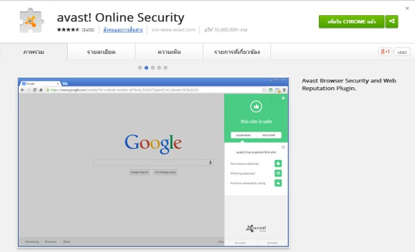 AVAST Online Security-2