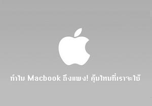 Special Scoop - ทำไม MacBook ถึงแพงกว่า Notebook ? แล้วคุ้มไหมที่เราจะซื้อมาใช้งาน ?